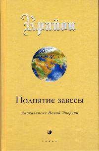 Поднятие завесы. Апокалипсис Новой Энеригии. (книга 11).
