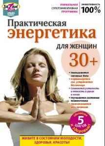 """Практическая энергетика для женщин """"30+"""": пять шагов к здоровью"""