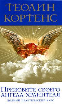 Призовите своего ангела-хранителя: Полный практический курс