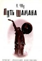 Путь шамана