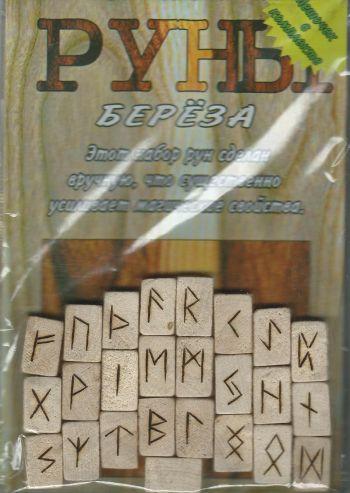 Набор Рун для гадания. Руны деревянные из березы (Выжжены лобзиком, 25 рун, инструкция и мешочек из парчи.)