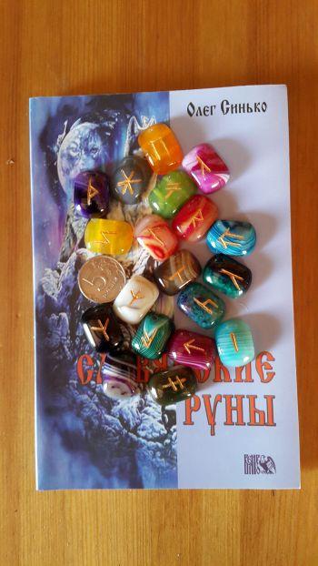 Славянские Руны из цветных агатов (1,5*2*0,7 см . 18 рун + книга + 1 руна дополнительно)