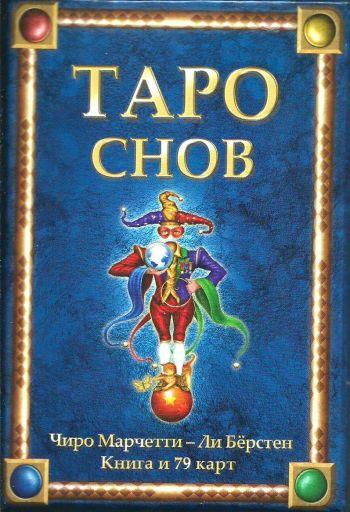 Карты Таро Снов. (Tarot of Dreams) (Подарочный набор. 79 карт с золотым обрезом + книга на русском яз.)