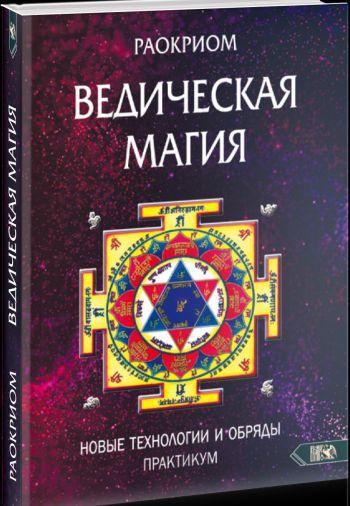 БЕЛАЯ МАГИЯ иль сокровищница тайных наук и чудесных дейст- вий природы. Книга третья