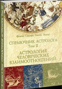 СПРАВОЧНИК АСТРОЛОГА Астрология взаимоотношений