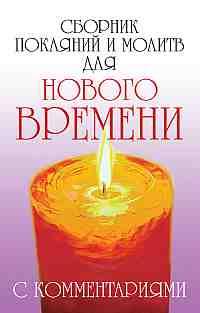 Сборник покаяний и молитв для Нового времени.