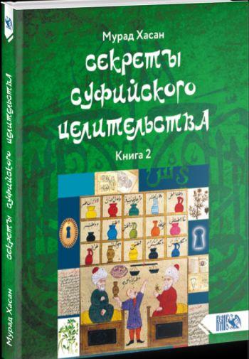 СЕКРЕТЫ СУФИЙСКОГО ЦЕЛИТЕЛЬСТВА Книга 2
