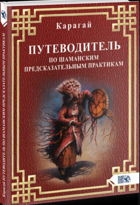 Путеводитель по шаманским предсказательным практикам