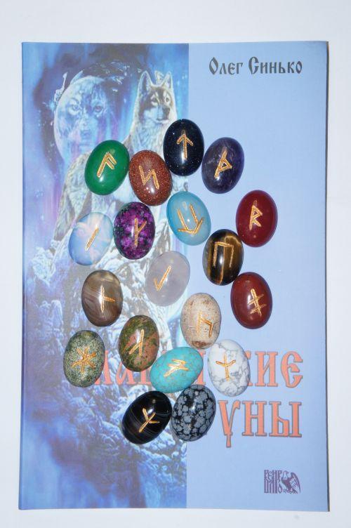 Славянские Руны каменные из самоцветов  (1,8*2,5 см, прорезаны.  18 рун + книга «Славянские руны»)