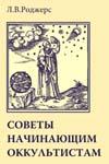 Советы начинающим оккультистам