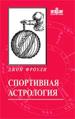 Спортивная астрология