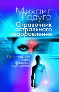 Справочник астрального оздоровления. Целительные силы фазовых