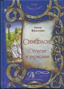 Книга Симболон. Ступени к гармонии