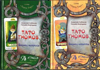 Книга. Таро гномов (комплект в 2-х книгах)