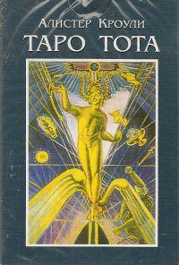 Карты Таро Тота.  (Таро Алистера Кроули. 78  карт).