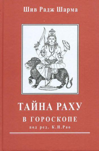 Тайна Раху в гороскопе (ред. К.Н.Рао)