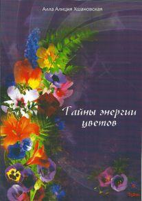Тайны энергии цветов.