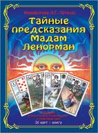 Тайные предсказания Мадам Ленорман: полное практическое руководство и сочетания. (36 классических карт + книга).