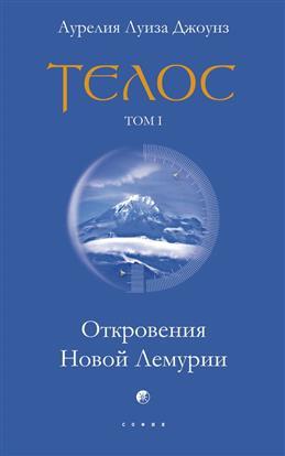 Телос: Откровения Новой Лемурии. Книга 1