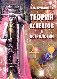 Теория аспектов в астрологии