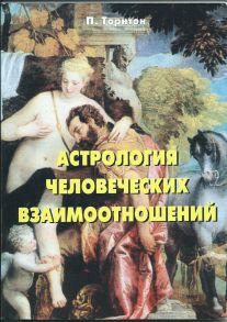 Астрология человеческих взаимоотношений