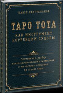 Таро Тота как инструмент коррекции судьбы. Самоанализ, разбор психо-эмоциональных состояний и жизненных ситуаций на основе карт