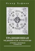 Традиционная медицинская астрология. Лечение с помощью элементов