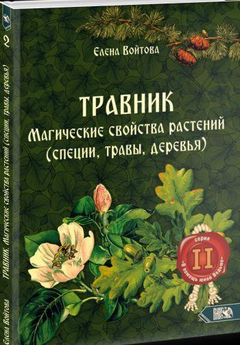 Травник. Магические свойства растений (специи, травы, деревья