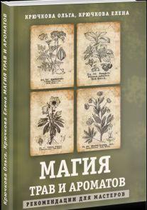 Магия трав и ароматов рекомендации для мастеров