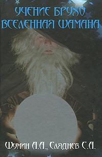 Учение Брухо. Вселенная шамана