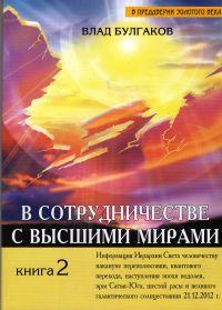В сотрудничестве с Высшими мирами. Книга 2