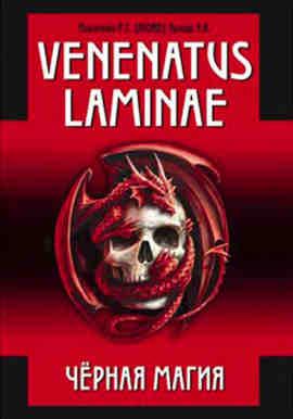 Venenatus laminae Черная Магия (Уценка)