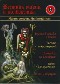 Вестник магии и колдовства. Магия смерти. Некромантия.