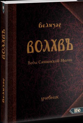 Волхвъ. Веды Славянской Магии. Учебник