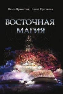 Восточная магия (Уценка)