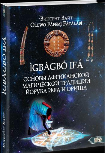 Основы Африканской магической традиции Йоруба Ифа и Ориша. IGBAGBO IFA