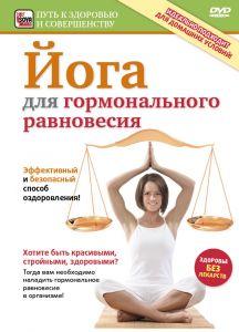 Йога для гормонального равновесия DVD