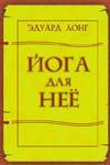 Йога для нее.  (2-е изд.)