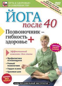 Йога после 40. Позвоночник – гибкость плюс здоровье