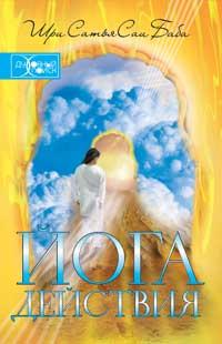 Йога действия. 2-е изд.