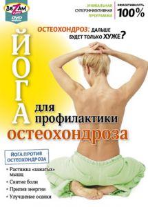 Йога для профилактики остеохондроза DVD