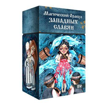 Магический Оракул Западных Славян (64 карты + инструкция)