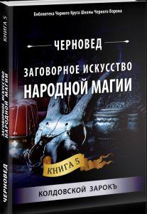 Заговорное искусство народной магии. Книга 5 Колдовской зарокь