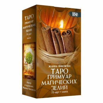 Таро Гримуар Магических Зелий (78 карт+книга)