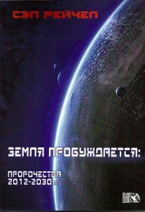 Земля пробуждается: пророчества 2012-2030гг.