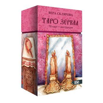 Таро Зеркал (78карт + инструкция)
