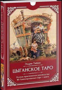 Цыганское Таро (Подарочный набор 78 карт + книга)