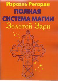 Полная система магии Золотой Зари (комплект в 2-х книгах).